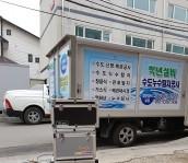 누수탐지,배관공사,수도설비,최첨단장비